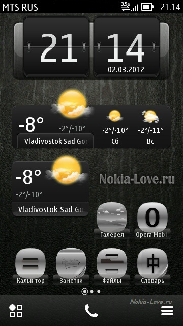 Nokia Weather Widget v.18.01.(9)