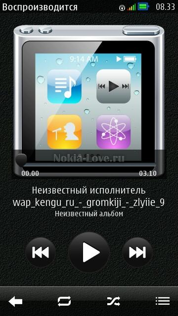 IPhone Style