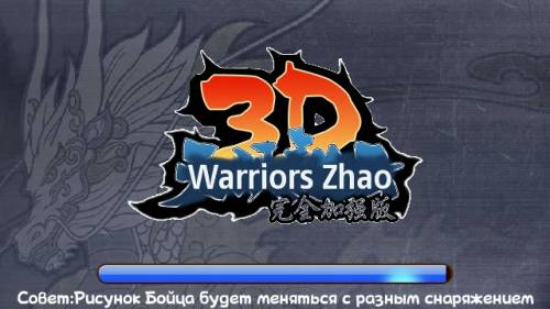 3D Warriors Zhao 1.03
