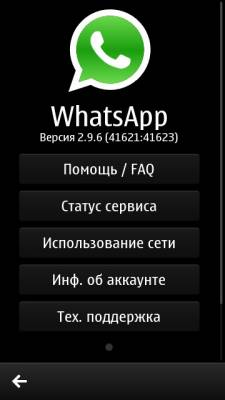 WhatsApp Messenger v.2.9.6