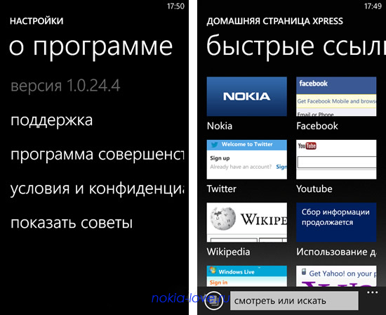 Полноценный релиз Nokia Xpress Browser