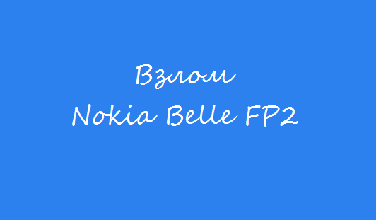 Взлом Belle Feature Pack 2
